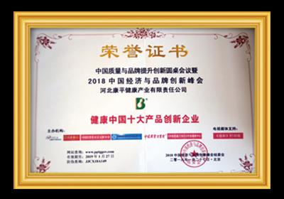 健康中国十大产品创新企业