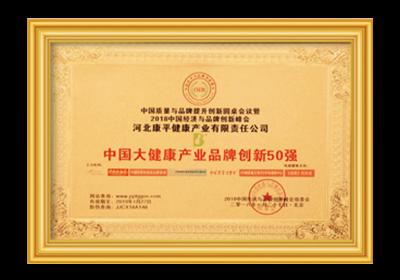 中国大健康产业品牌创新50强