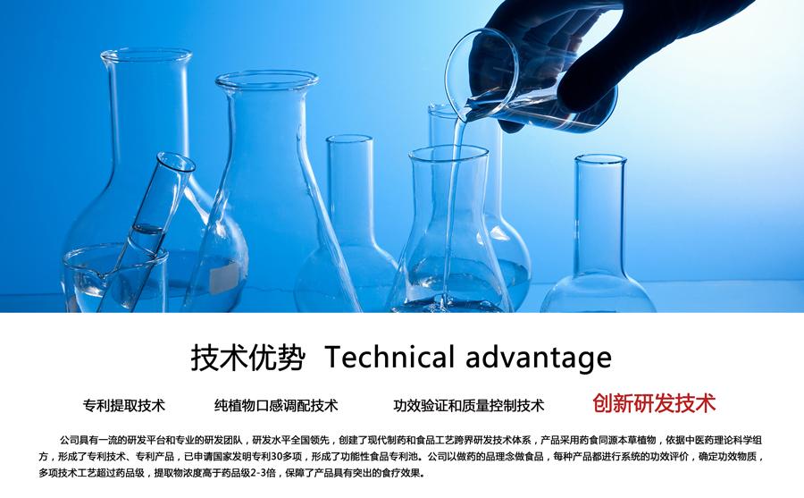 4创新研发技术2.jpg